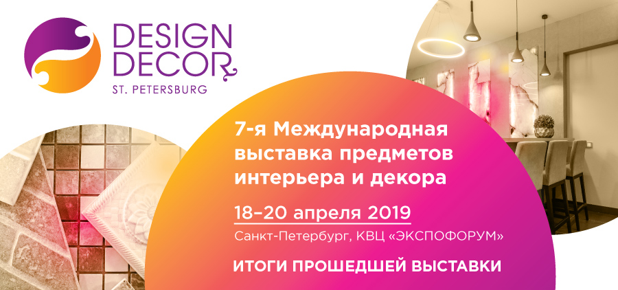 Выставка Design&Decor St.Petersburg 2019. ИТОГИ.