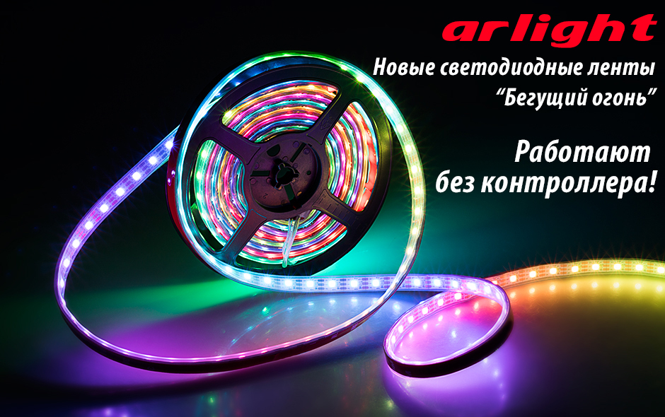 Arlight_SPI_LED_Strip_AlrightSu.jpg