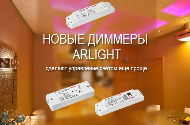 Arlight_Dimmers_ArlightSu_preview.jpg
