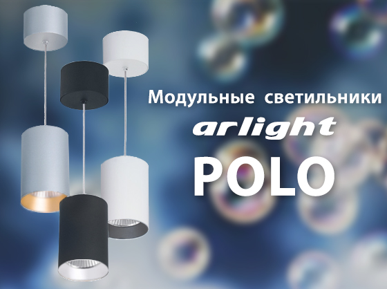 Arlight_POLO_ArlightSu.jpg